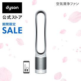 【さらに20%ポイントバック】11日9:59amまで!【ウイルス対策】ダイソン Dyson Pure Cool Link TP03 WS 空気清浄機能付タワーファン 扇風機 ホワイト/シルバー