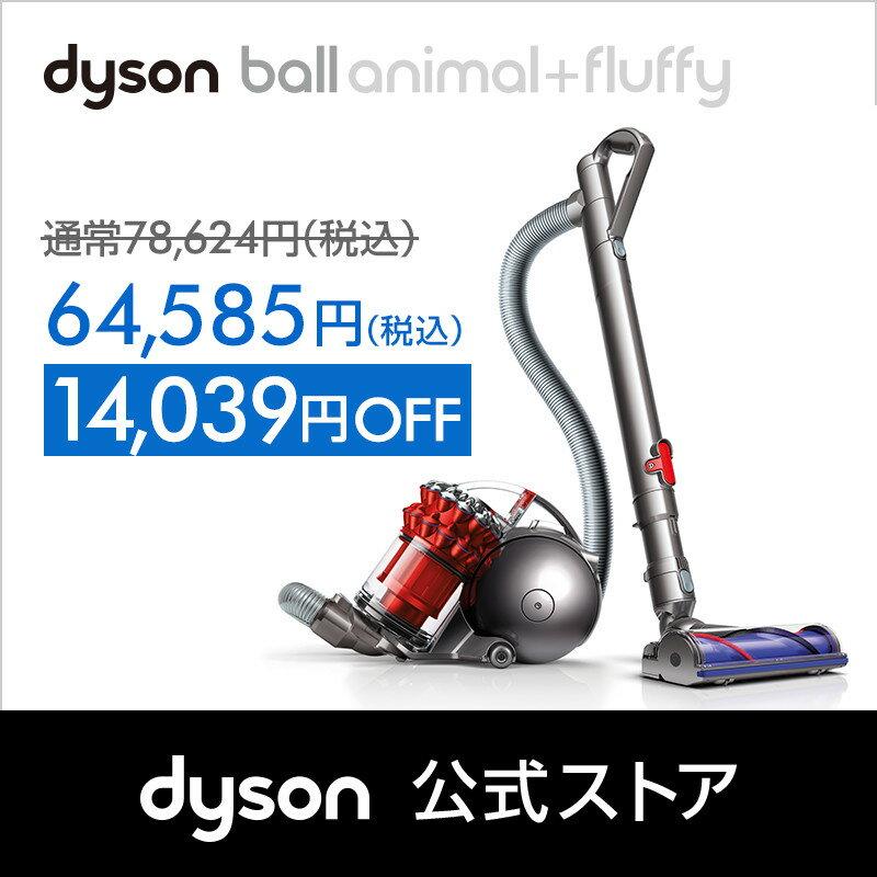 21日(木)1:59amまで!【Dyson MEGA SALE】ダイソン Dyson Ball Animal+Fluffy サイクロン式 キャニスター型掃除機 CY25AF ニッケル&レッド/ブルー 【新品/メーカー2年保証】