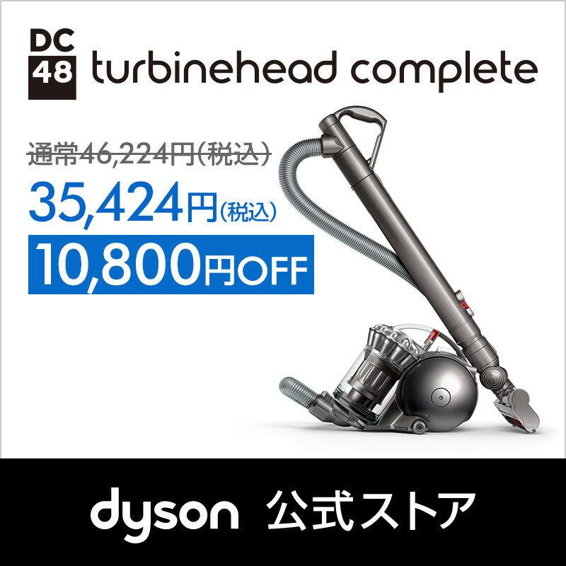 21日(木)1:59amまで!【Dyson MEGA SALE】ダイソン Dyson DC48 turbinehead complete サイクロン式 キャニスター型掃除機 DC48THCOM アイアン/サテンシルバー 2015年モデル【新品/メーカー保証2年付】