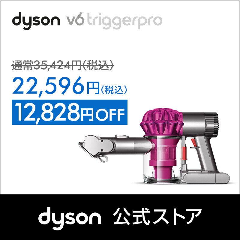 21日(木)1:59amまで!【Dyson MEGA SALE】ダイソン Dyson V6 Trigger Pro ハンディクリーナー サイクロン式掃除機 DC61MHPRO【新品/メーカー2年保証】