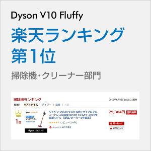 ダイソンDysonCycloneV10Fluffyサイクロン式コードレス掃除機dysonSV12FF2018年モデル