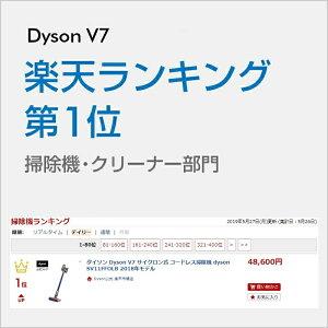 ダイソンDysonV7サイクロン式コードレス掃除機dysonSV11FFOLB