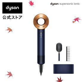 【10/13新発売】【直販限定 収納バッグ付】ダイソン Dyson Supersonic Ionic ヘアドライヤー ドライヤー ダークブルー/コッパー 収納ボックス、コーム・ブラシ付 HD08 ULF DBBC BXBR