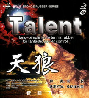■ ■ BOMB Talent talent China imported grain high rubber