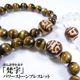 梵字 水晶 タイガーアイ パワーストーン ブレスレット [龍紋天珠 4Aランク][ジーカラット][DZI BEADS]