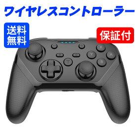 最大20時間使用可能 スイッチ コントローラー 無線 Switch ワイヤレス コントローラー Nintendo NFC ジャイロセンサー Amiibo搭載 プログラム編集機能 無線 HD振動 TURBO連射機能付き 1200mAh スイッチの全てシステムに対応 日本語取扱説明書