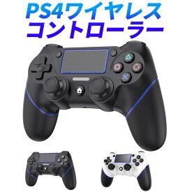 PS4 コントローラー 新品 無線 ワイヤレス コントローラー タッチパッド DUALSHOCK 4 最新バージョン 600mAh大容量バッテリー Bluetooth 遅延なし ジャイロセンサー 二重振動 イヤホンジャック タッチパット 高耐久ボタン デュアルショック4 送料無料