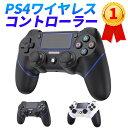 \楽天1位獲得/PS4 コントローラー 新品 無線 ワイヤレス コントローラー タッチパッド DUALSHOCK 4 最新バージョン …