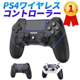\楽天1位獲得/PS4 コントローラー 新品 無線 ワイヤレス コントローラー タッチパッド DUALSHOCK 4 最新バージョン 600mAh大容量バッテリー Bluetooth 遅延なし ジャイロセンサー 二重振動 イヤホンジャック タッチパット デュアルショック4