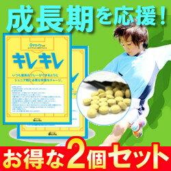 【2個セット】 ジュニアサッカー専用サプリメント「キレキレ」 81g(450mg×180粒)×2袋