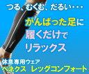 大人の『ふくらはぎ』をリラックス/ベネクス レッグコンフォート【大人用】