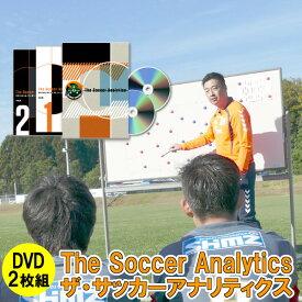 The Soccer Analytics(ザ・サッカーアナリティクス)〜欧州の育成大国に学ぶ「勝つため」のゲーム分析メソッド〜 DVD 白井裕之