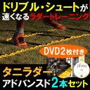 タニラダーチーム2本セット【アドバンスドセット】解説DVDとコーチングガイド付き【送料無料】