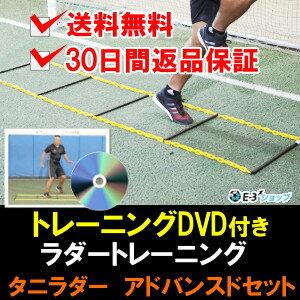タニラダーアドバンスド シングルセット DVDセット ラダートレーニング サッカー