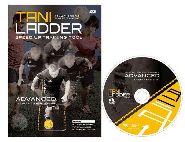 【タニラダー購入者限定】タニラダー 「アドバンスド」DVDのみ