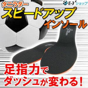 タニラダースピードアップインソール サッカー インソール 黒