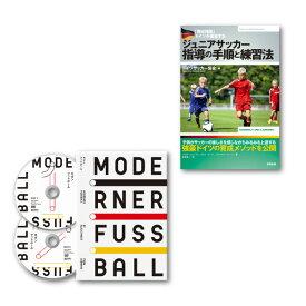 ドイツ式U-10年代ジュニアサッカー指導書とDVD「モダンフットボール」のセット