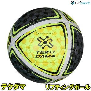 サッカーボール テクニック上達専用サッカーボール「テクダマ TEKUDAMA サイズ2号球 重量4号球 リフティングボール