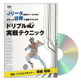 DVD Jリーグの厳選プレーから学ぶ 日本人が世界で活躍するためのドリブル実戦テクニック 監修:ドリブルデザイナー岡部将和