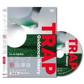 DVD トラップ新指導論 サッカーをうまくする「止める」技術の教え方 内藤清志