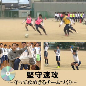 DVD 堅守速攻 守って攻めきるチーム作り 米子北高校