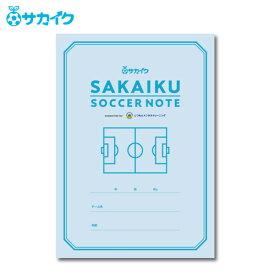 サカイクサッカーノート B5判 80ページ(1ヶ月分)
