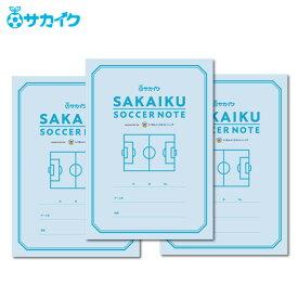 サカイクサッカーノート【3冊セット】 B5判 80ページ(1ヶ月分×3冊)