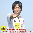 KENGO Academy〜サッカーがうまくなる45のアイデア〜 DVD 中村憲剛 ケンゴアカデミー