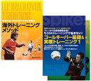 【2点セット】「ゴールキーパートレーニング」+「海外トレーニングメソッド」 DVD サッカー トレーニング