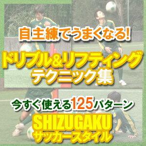 SHIZUGAKUサッカースタイル 〜個人力upで局面を打開する!〜 DVD 井田勝通 静岡学園 ジャパンライム