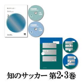 【2巻セット】知のサッカー第2巻+3巻 DVD サッカーサービス