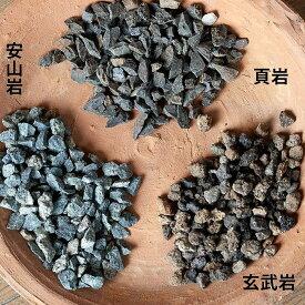 鹿児島から採石された、自然な風合いが素晴らしい化粧石(760g)【塊根植物、観葉植物にお勧めの化粧石】