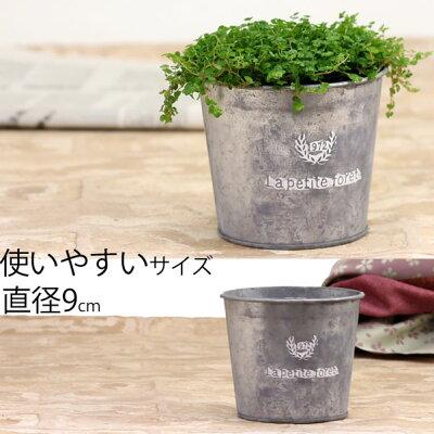 ナチュラルガーデニングに、ブリキ鉢。【3号苗用】【ブリキポットプランター鉢植木鉢3389d】/植木鉢