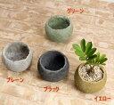 流木チップを混ぜることで風合いを高めました。和モダン植木鉢・球型M 高さ8cm※植物は商品には含まれません