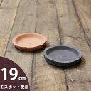 風合いはいいけど・・・、ちょっと凸凹します。。アンティーク素焼受皿(直径約19cm)※植木鉢は商品には含まれません…
