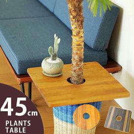 これ、お勧め!部屋に観葉植物がある人は、是非お試し下さい。置き場所を有効に使う。見た目も素敵。木の風合いがお洒落!WOODテーブル「45cmタイプ」【チーク材、マンゴー材、プラントテーブル】