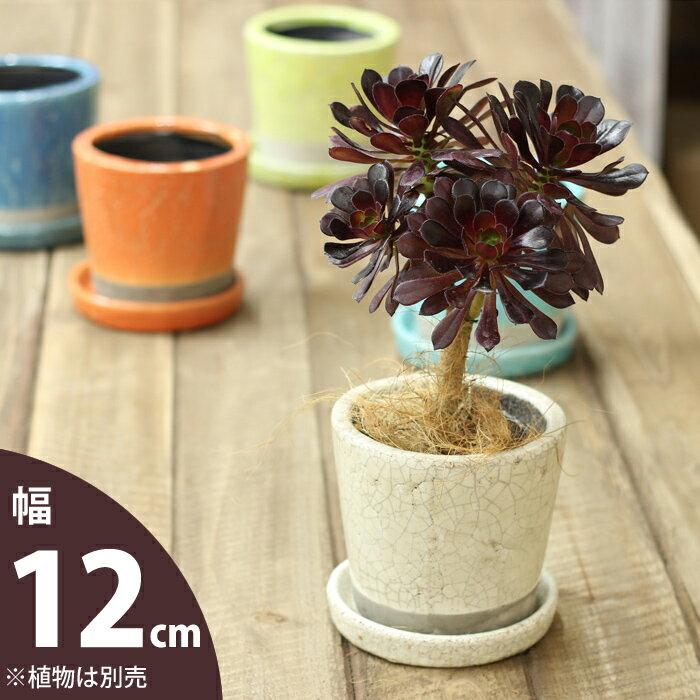 【植木鉢】JUNK風おしゃれツートンカラーの陶器鉢 M