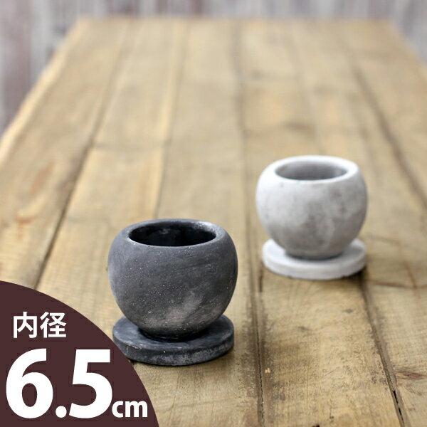 セメント・丸型の植木鉢・S(内径6.5cm)