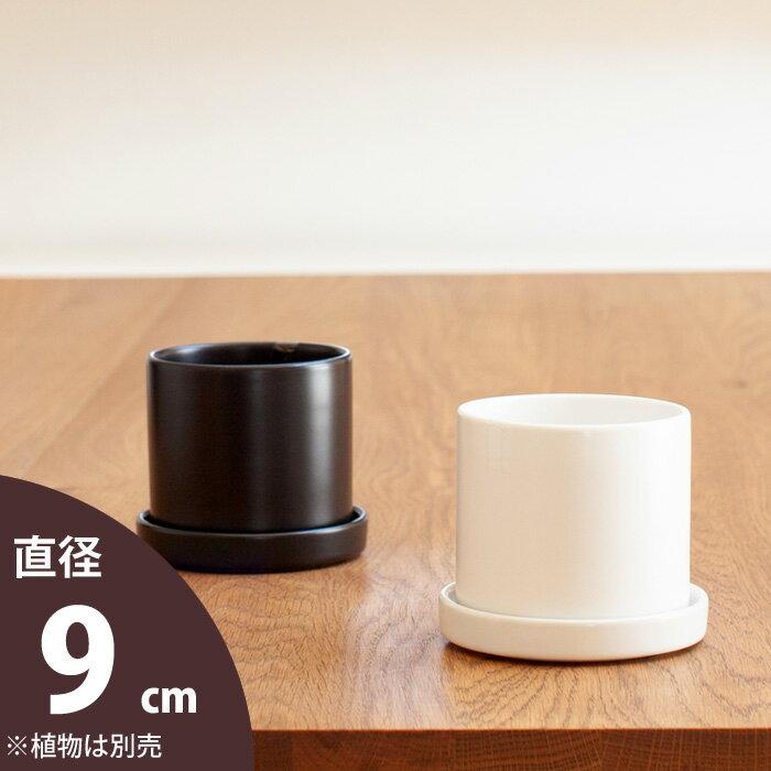 食器メーカーが作った、高品質な陶器鉢(9cm)【Sサイズ おしゃれな白・黒マット 022】