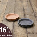 風合いはいいけど・・・、ちょっと凸凹します。。アンティーク素焼受皿Mサイズ(直径約16.5cm)※植木鉢は商品には含…
