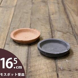 風合いはいいけど・・・、ちょっと凸凹します。。アンティーク素焼受皿Mサイズ(直径約16.5cm)※植木鉢は商品には含まれません(使用イメージです)