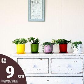 【おしゃれな植木鉢】ガラスのような質感のデザインポット(受皿付)(9cm)