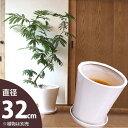 【植木鉢 大型 おしゃれ】陶器の受皿付き!シンプルで使いやすい陶器鉢