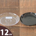 色んな植木鉢と相性バッチリ。透明な受皿(4号)