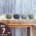 【おしゃれな植木鉢】流木チップを主原料にした、手作り植木鉢S(7cm)