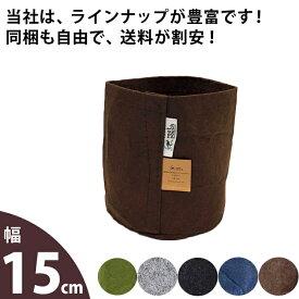 プランターをよりおしゃれに!ルーツポーチ(不織布の植木鉢)(SS 1ガロン)【幅15cm×高さ19cm】