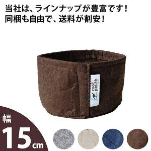 【おしゃれな植木鉢】ルーツポーチ(不織布の植木鉢)浅鉢ミニtype【幅15cm×高さ7cm】