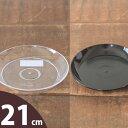色んな植木鉢と相性バッチリ。透明な受皿(7号)