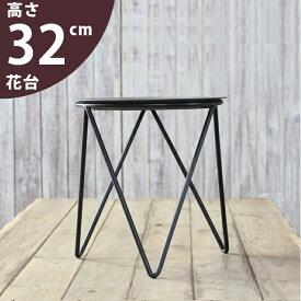 【花台(植物向けの棚)】この価格帯では、意外に見つからない。便利な花台(L)軽いので、移動もしやすいですよ!【高さ32cm×皿の直径30(内径25)cm】