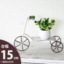 【おしゃれな花台】ブリキの自転車(15.5cm)